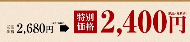 【通常価格】2,680円(税込・送料別)が【特別価格】2,400円(税込・送料別)