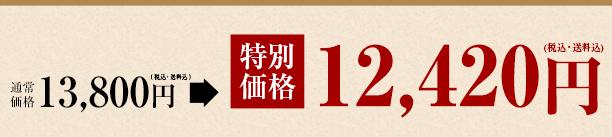 【通常価格】13,800円(税込・送料込)が【特別価格】12,420円(税込・送料込)
