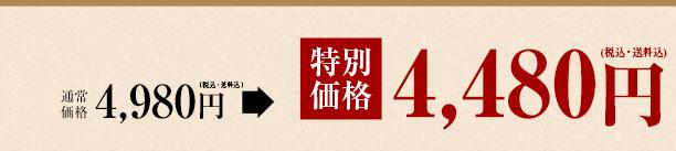 【通常価格】4,980円(税込・送料込)が【特別価格】4,480円(税込・送料込)